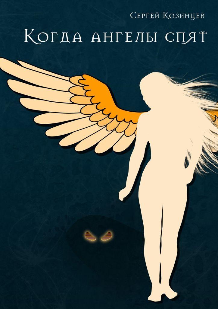 Когда ангелы спят #1