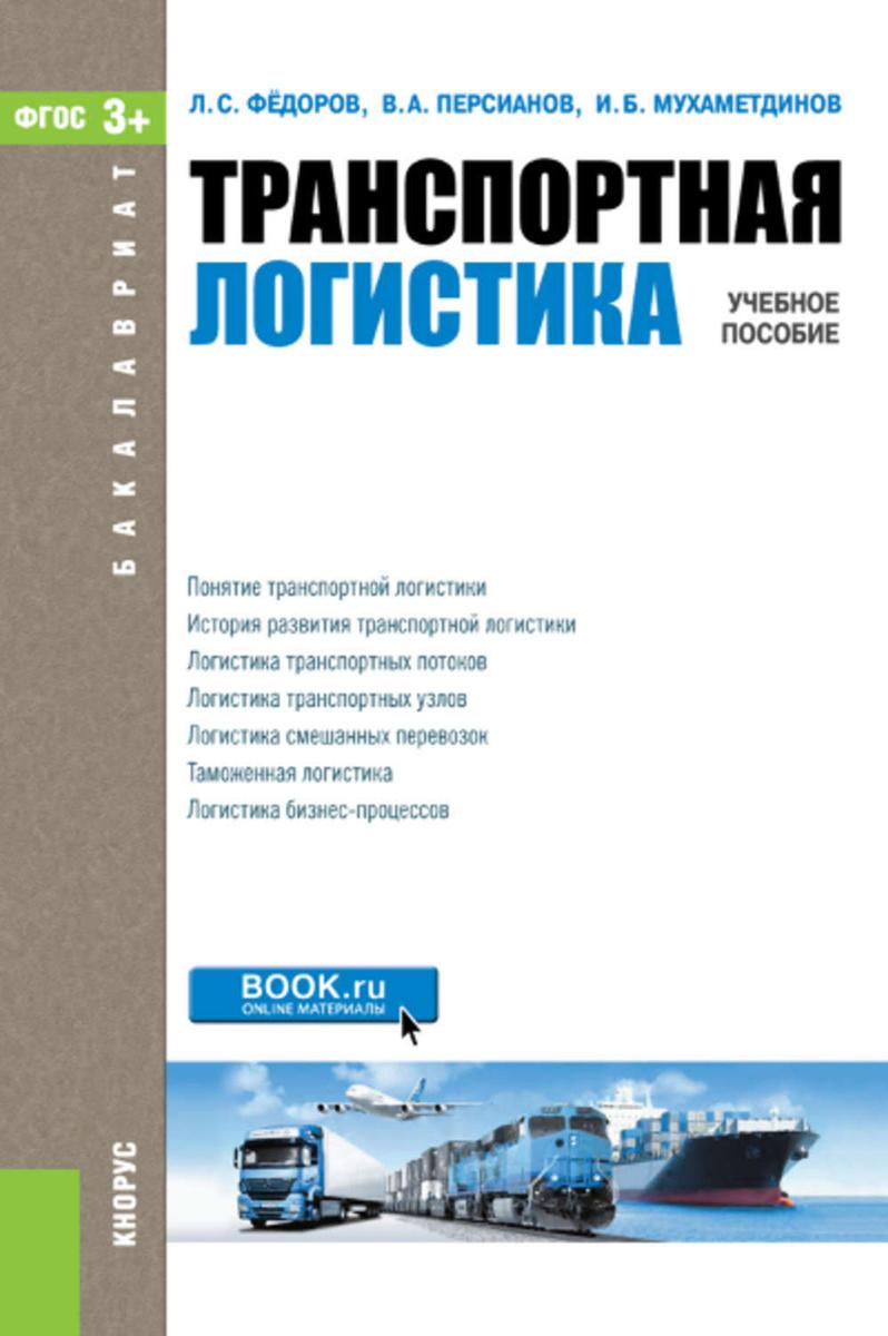 Транспортная логистика | Мухаметдинов Ильдар Бариевич, Персианов Владимир Александрович  #1