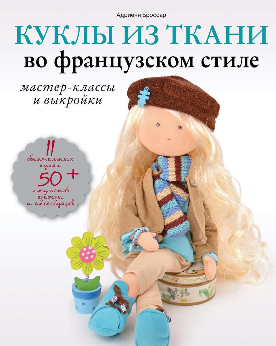 Куклы из ткани во французском стиле. Мастер-классы и выкройки | Броссар Адриенн  #1