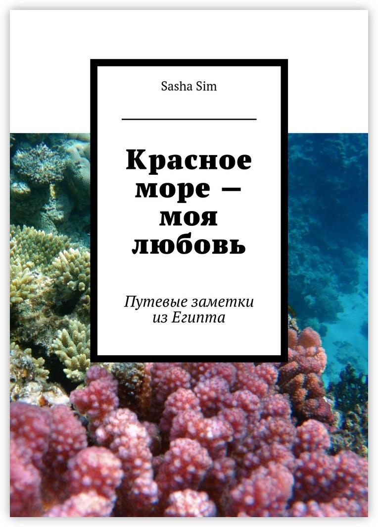 Красное море - моя любовь #1
