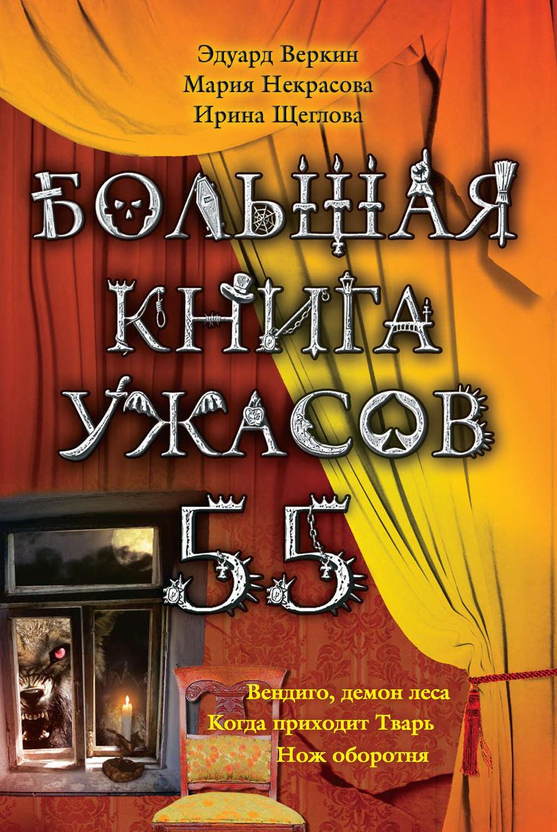 Большая книга ужасов – 55 (сборник) | Щеглова Ирина Владимировна, Некрасова Мария Евгеньевна  #1