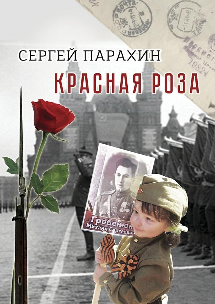 Красная роза #1