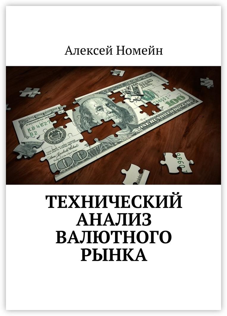 Технический анализ валютного рынка #1