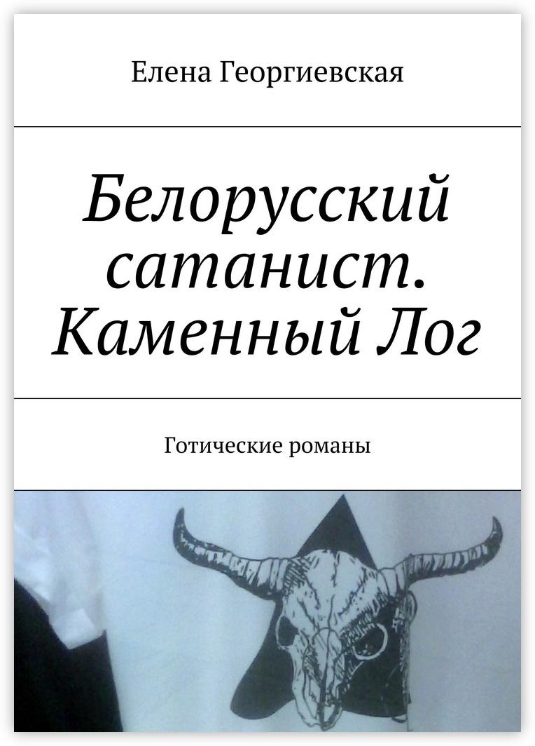 Белорусский сатанист. Каменный Лог #1