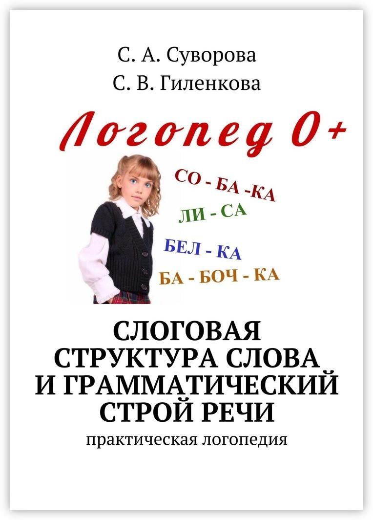 Слоговая структура слова и грамматический строй речи #1
