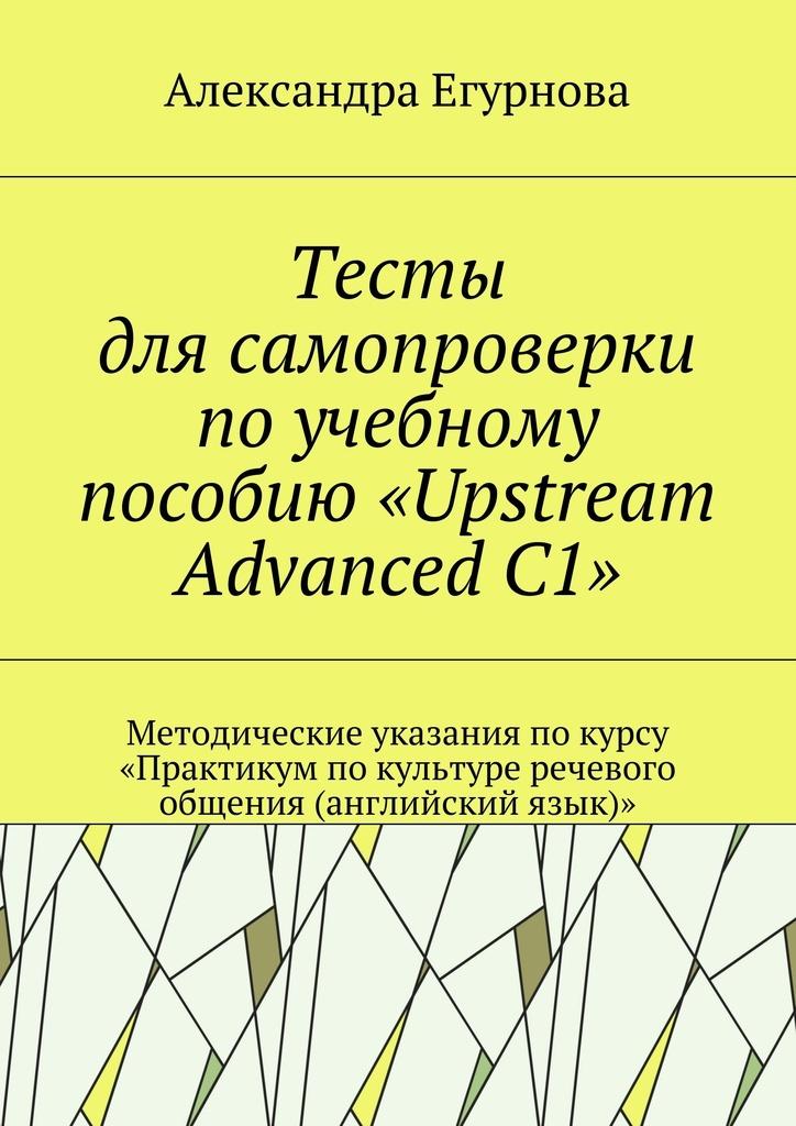 Тесты для самопроверки по учебному пособию Upstream Advanced C1 #1