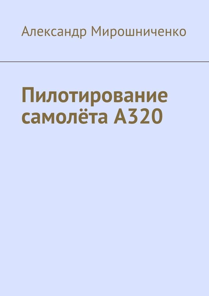 Пилотирование самолёта А320 #1