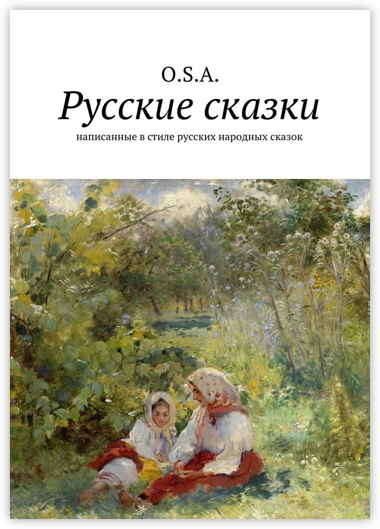 Русские сказки #1