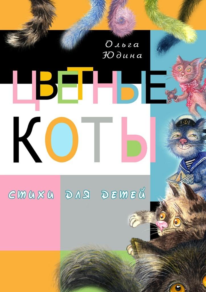 Цветные коты #1