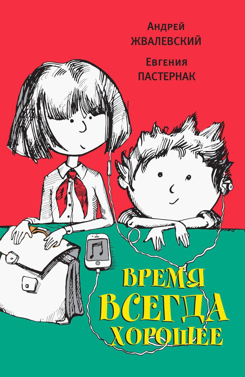 Время всегда хорошее | Пастернак Евгения Борисовна, Жвалевский Андрей Валентинович  #1