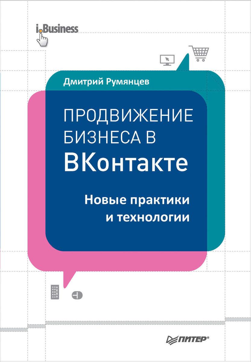 Продвижение бизнеса в ВКонтакте. Новые практики и технологии   Румянцев Дмитрий  #1