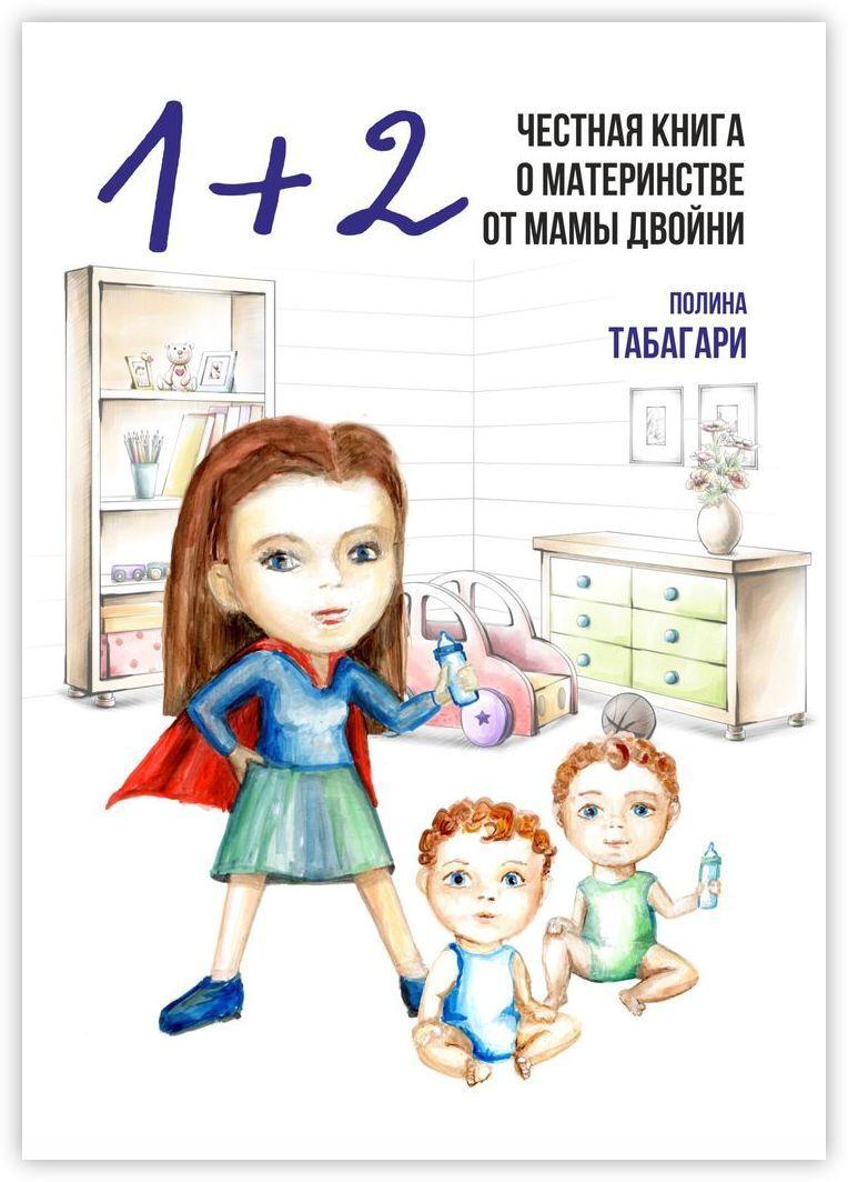 12: Честная книга о материнстве от мамы двойни #1