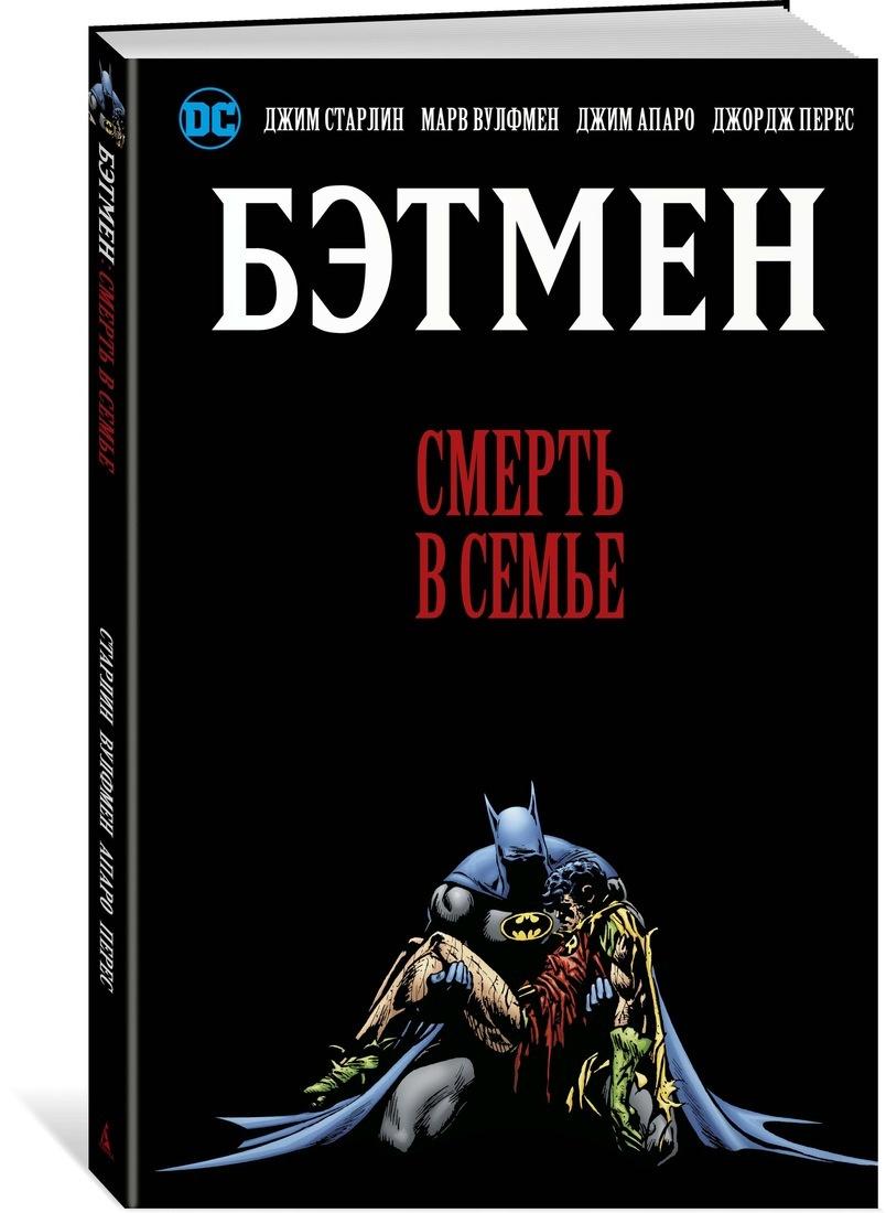 Бэтмен. Смерть в семье | Старлин Джим, Вулфмен Марв #1