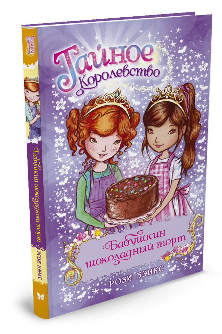 Бабушкин шоколадный торт | Бэнкс Рози #1