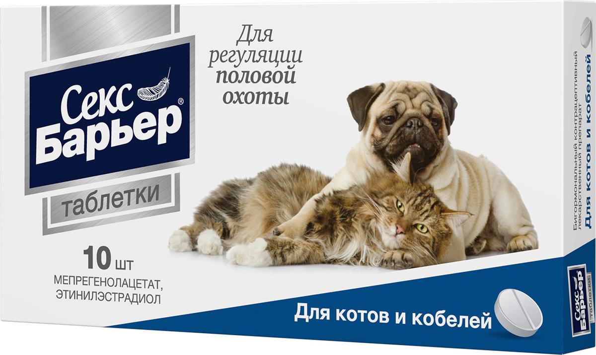 Таблетки Секс-Барьер M, для котов и кобелей №10, Астр630235 #1