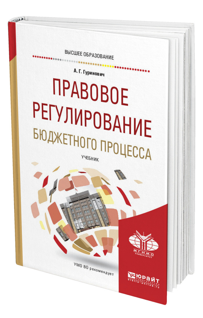 Правовое регулирование бюджетного процесса #1