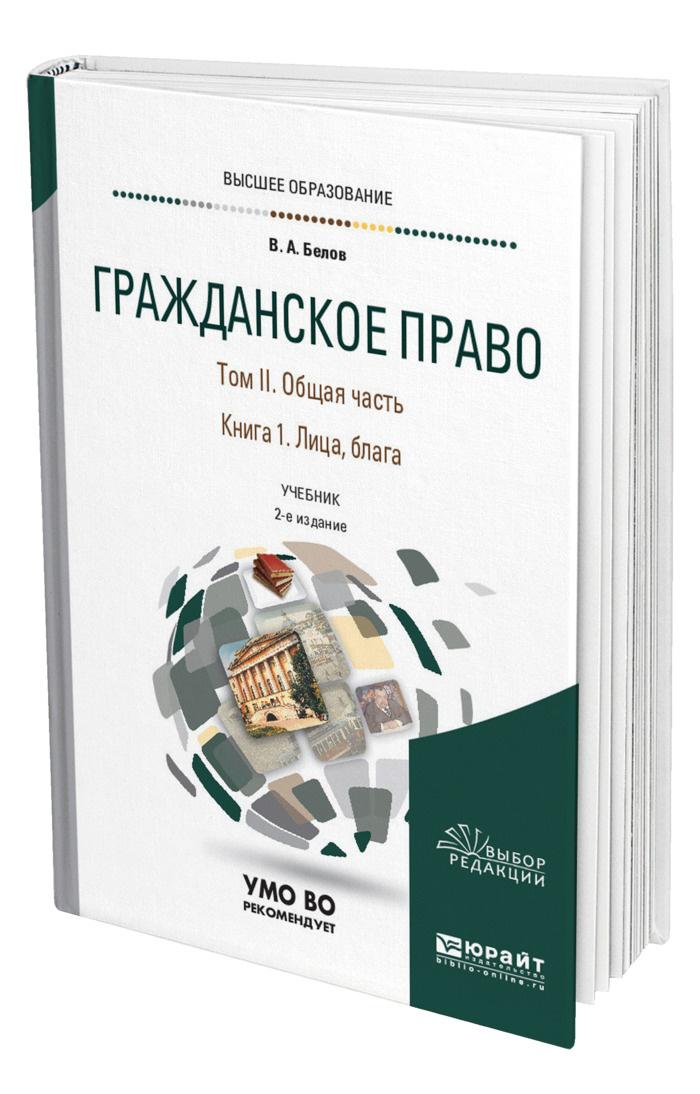 Гражданское право в 4 томах. Том II. Общая часть в 2 книгах. Книга 1. Лица, блага  #1