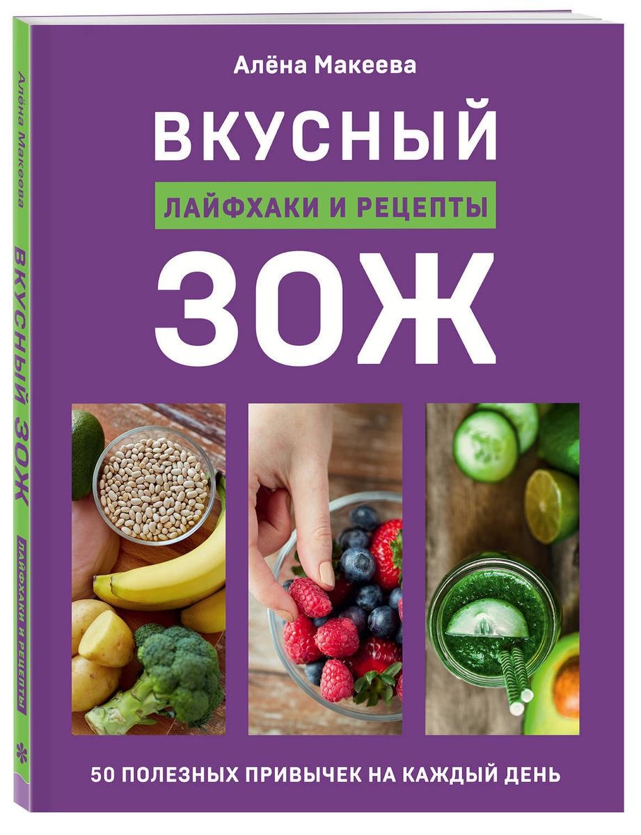 Вкусный ЗОЖ. 50 полезных привычек на каждый день. Лайфхаки и рецепты | Макеева Алёна  #1