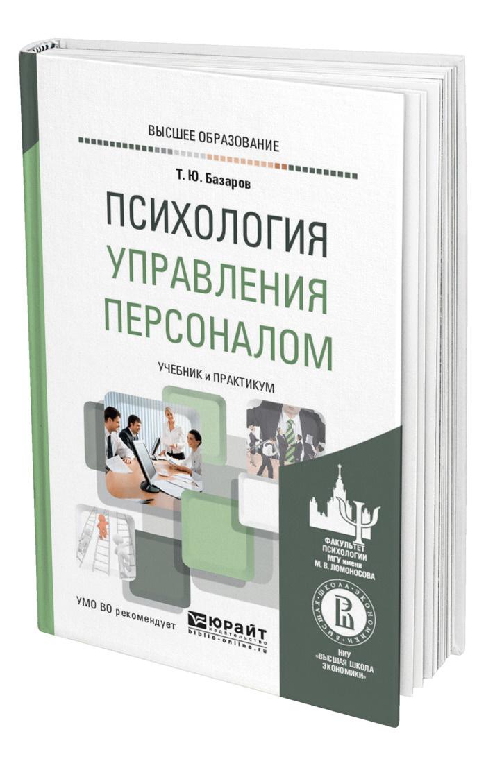 Психология управления персоналом #1