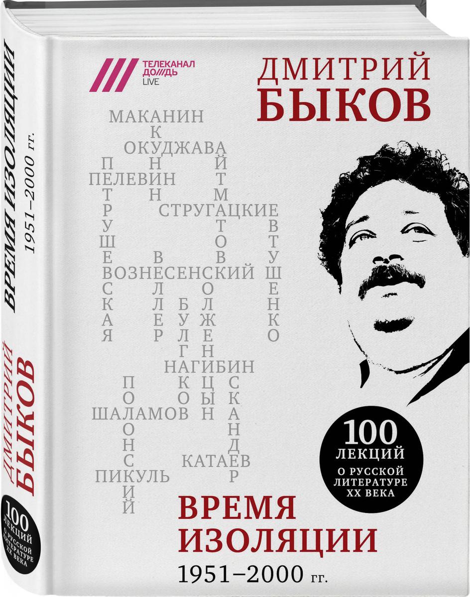 Время изоляции. 1951-2000 гг. | Быков Дмитрий Львович #1