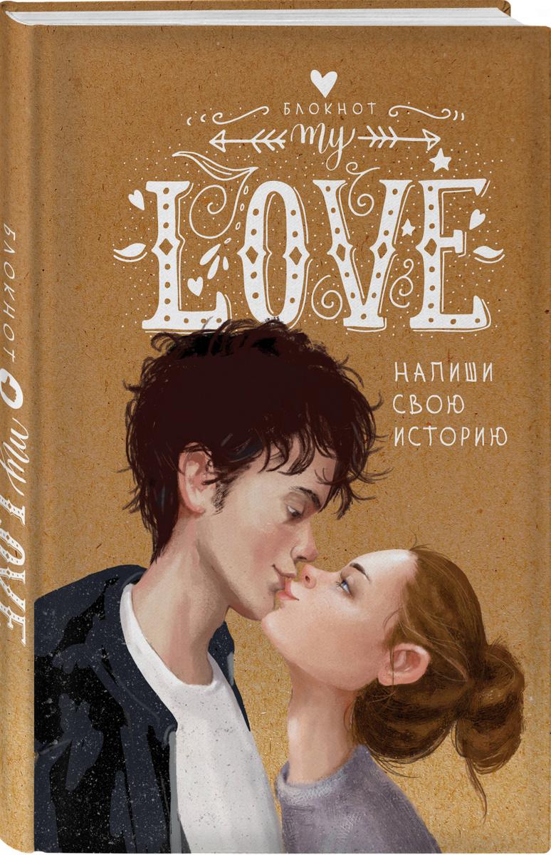 My Love. Напиши свою историю | Нет автора #1