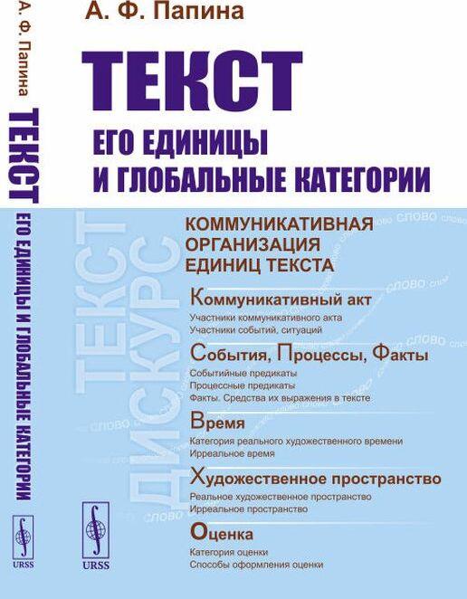 Текст. Его единицы и глобальные категории | Папина Аза Феодосиевна  #1