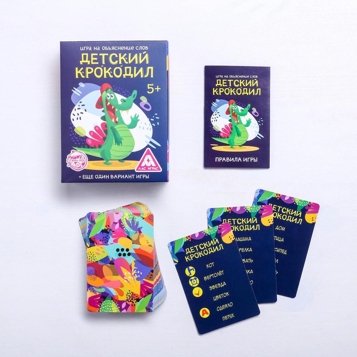 """Игра на объяснение слов """"Детский крокодил"""", 70 карточек #1"""