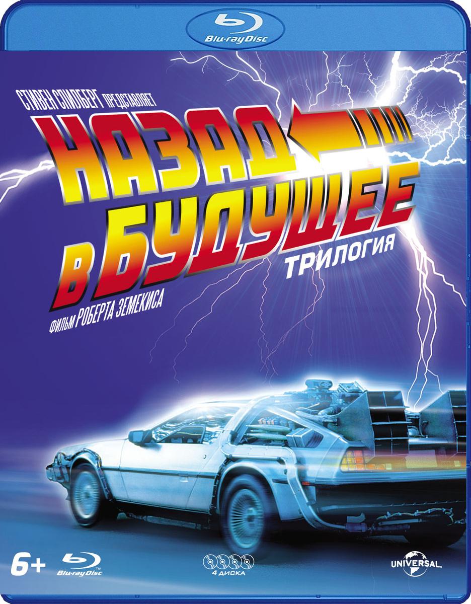 Назад в будущее. Юбилейное издание, 4 Blu-ray #1