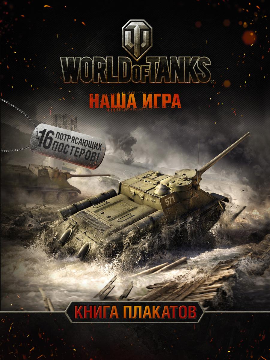 World of Tanks. Книга плакатов   Нет автора #1