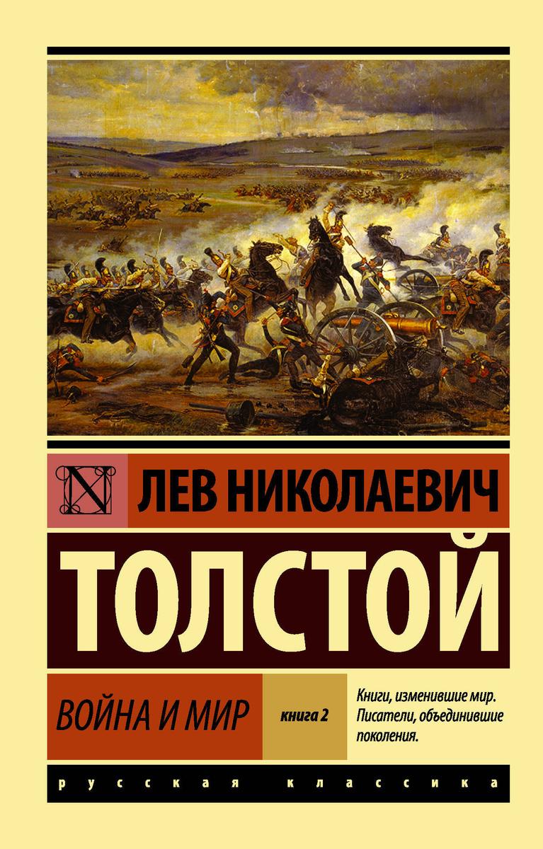 Война и мир. Кн.2, тт. 3, 4 | Толстой Лев Николаевич #1