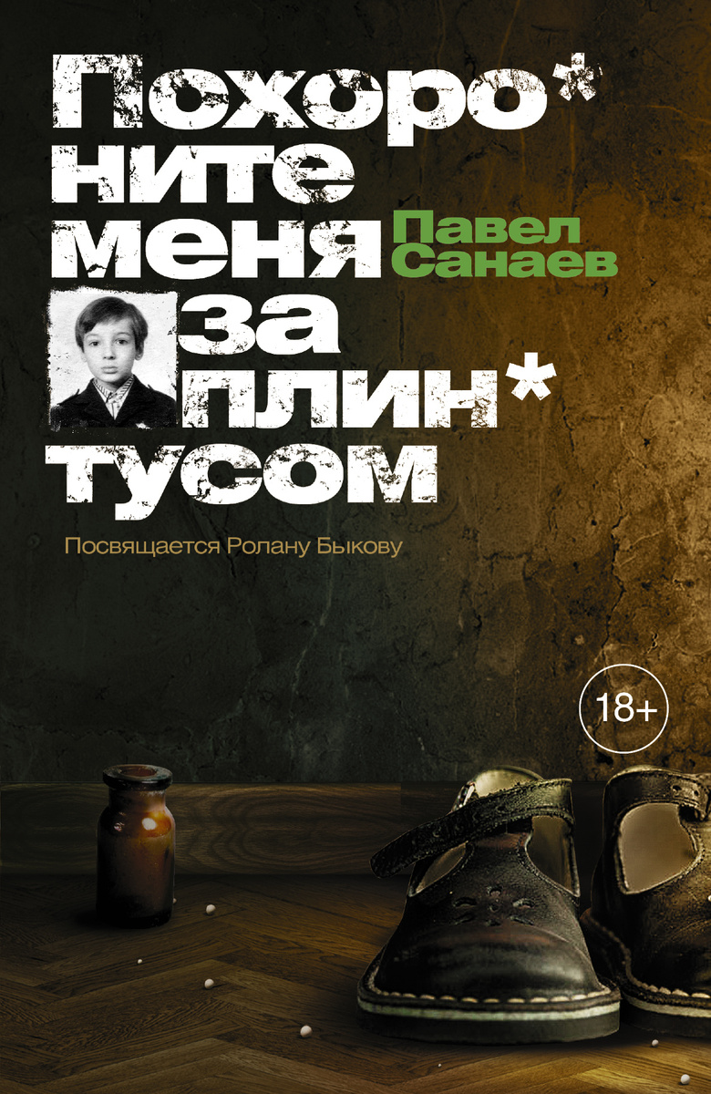 (2013)Похороните меня за плинтусом | Санаев Павел Владимирович  #1