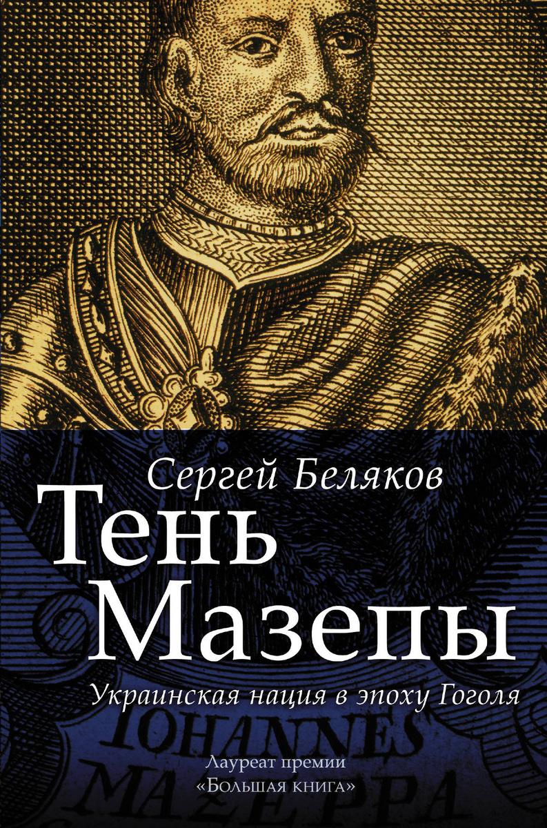 Тень Мазепы: украинская нация в эпоху Гоголя | Беляков Сергей Станиславович  #1