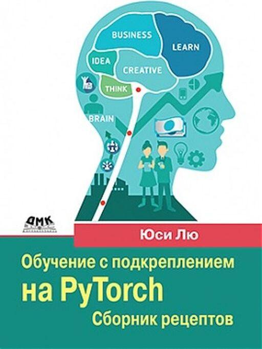 Обучение с подкреплением на PyTorch. Сборник рецептов   Юси Лю  #1
