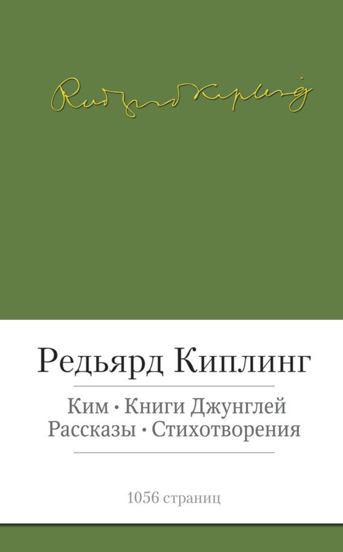 Ким. Книги джунглей. Рассказы. Стихотворения   Киплинг Редьярд  #1
