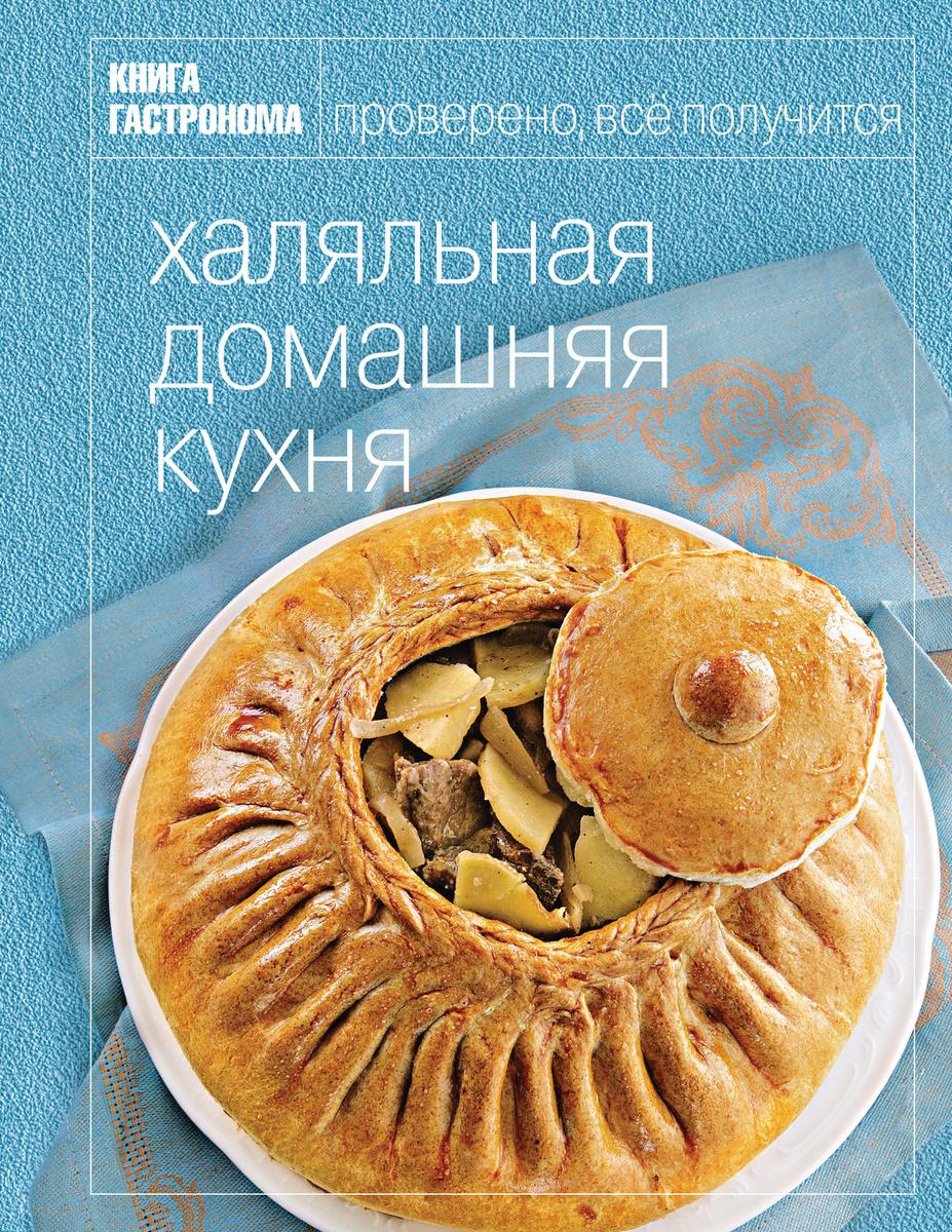 Книга Гастронома Халяльная домашняя кухня | Нет автора #1