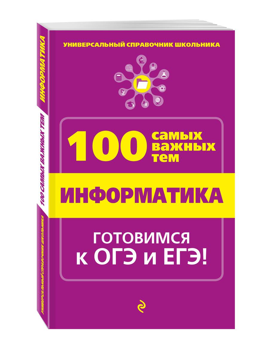 Информатика | Федосеева Алина Александровна #1