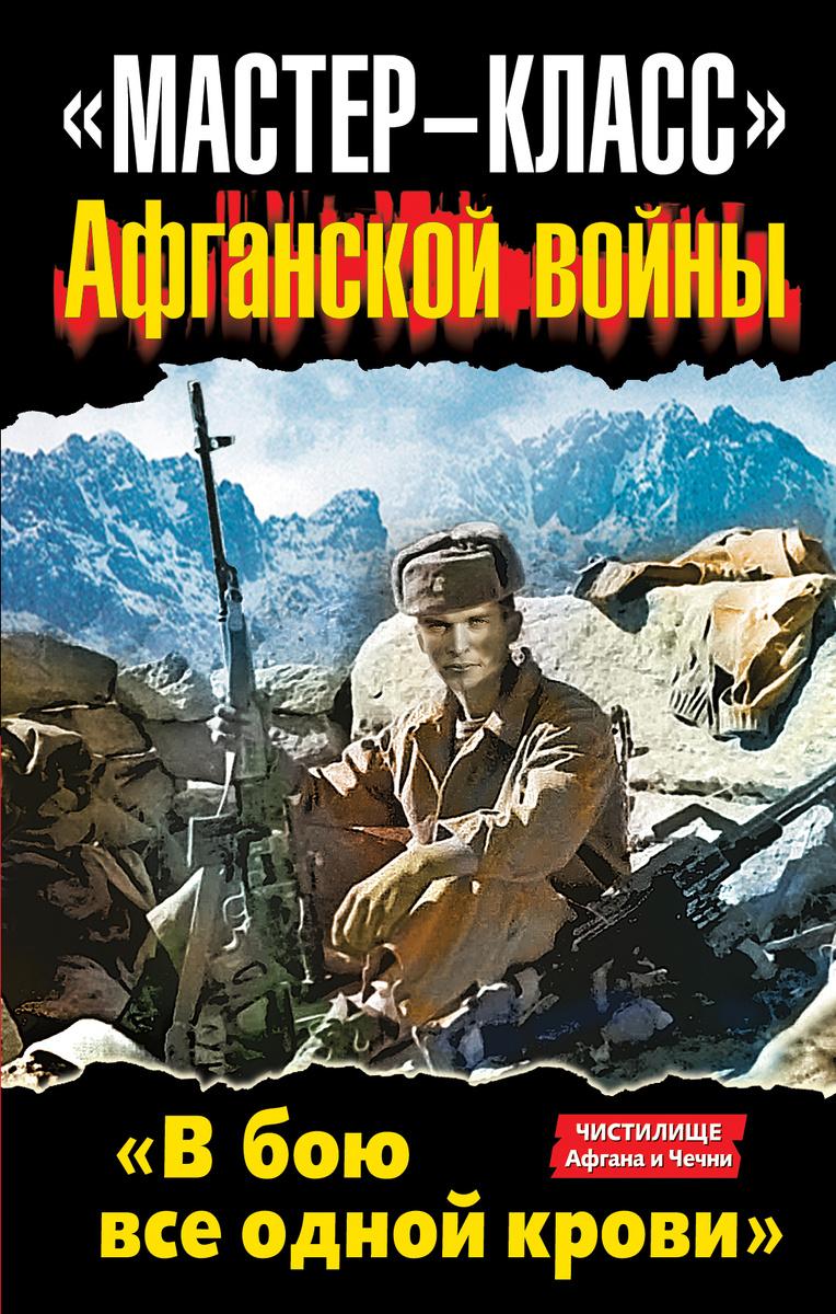 «Мастер-класс» Афганской войны. «В бою все одной крови» | Нет автора  #1