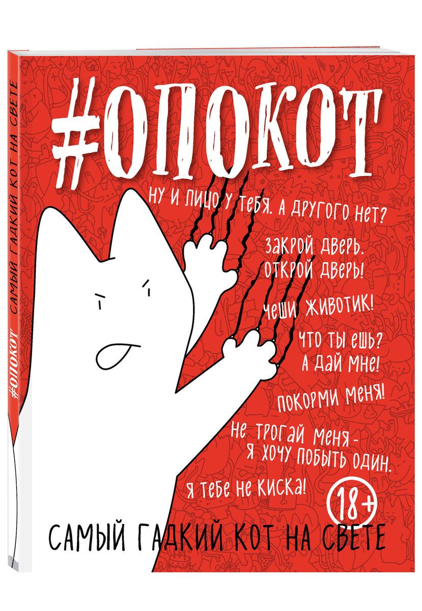 #опокот. Самый гадкий кот на свете (красный) | Нет автора #1