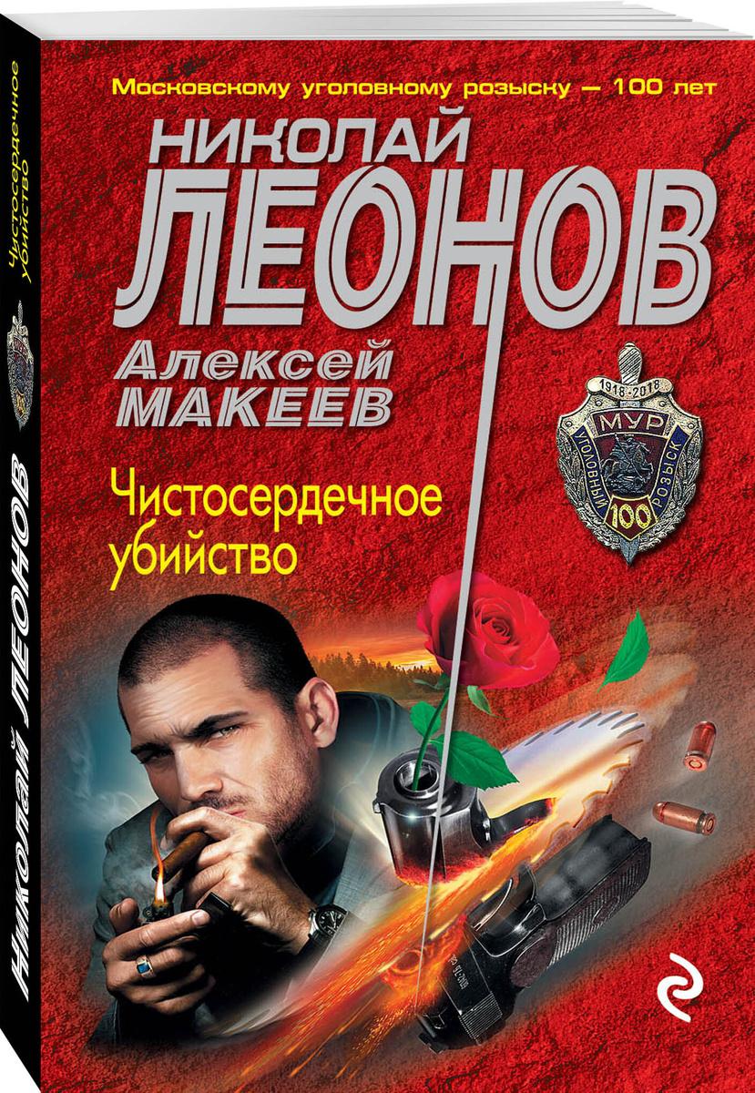 Чистосердечное убийство   Леонов Николай Иванович, Макеев Алексей Викторович  #1