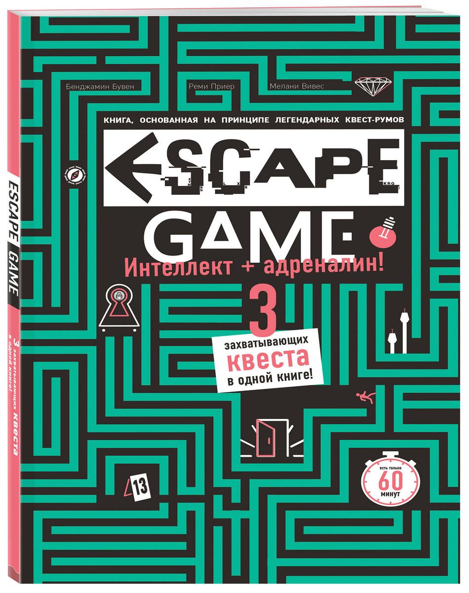 ESCAPE GAME. Три захватывающих квеста в одной книге | Бувен Бенджамин, Приер Реми  #1