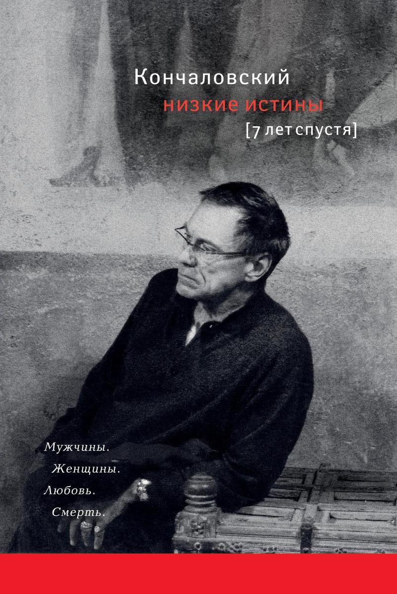 Низкие истины. Семь лет спустя | Кончаловский Андрей Сергеевич  #1