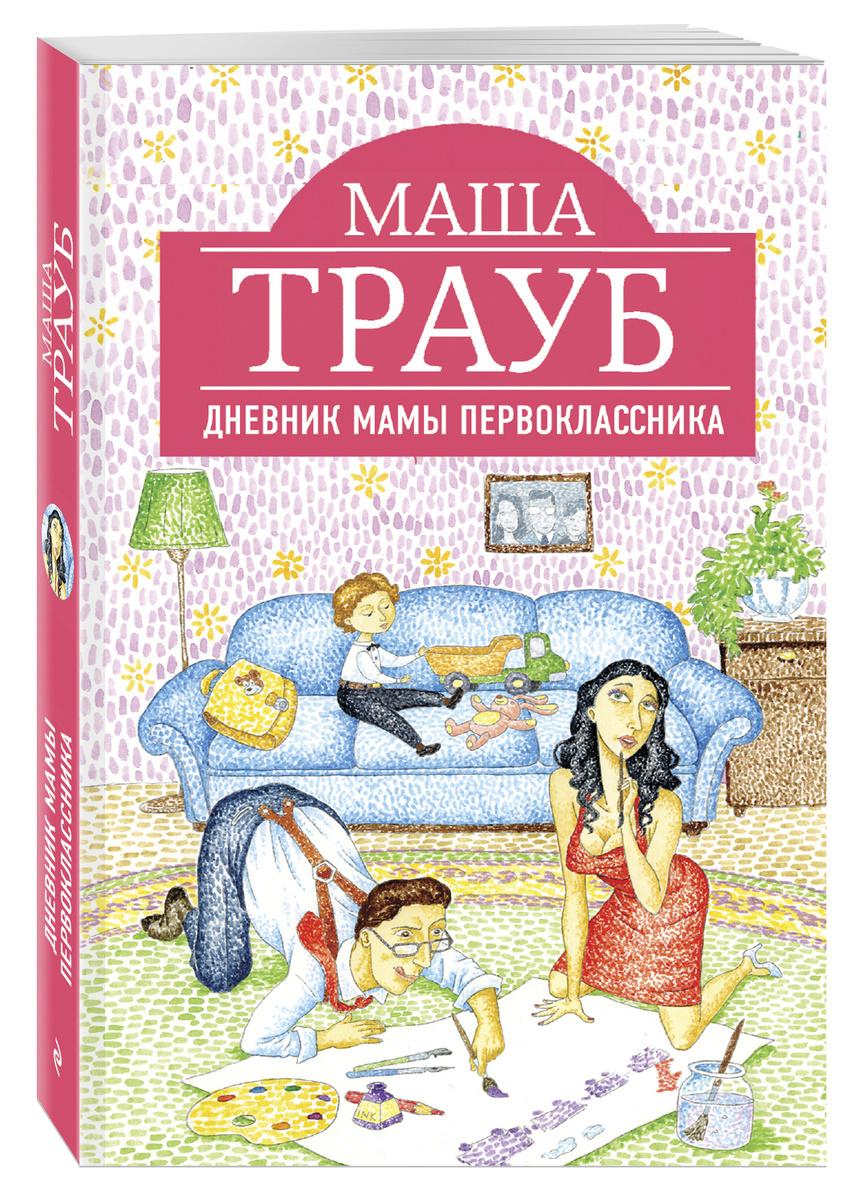 Дневник мамы первоклассника | Трауб Маша #1