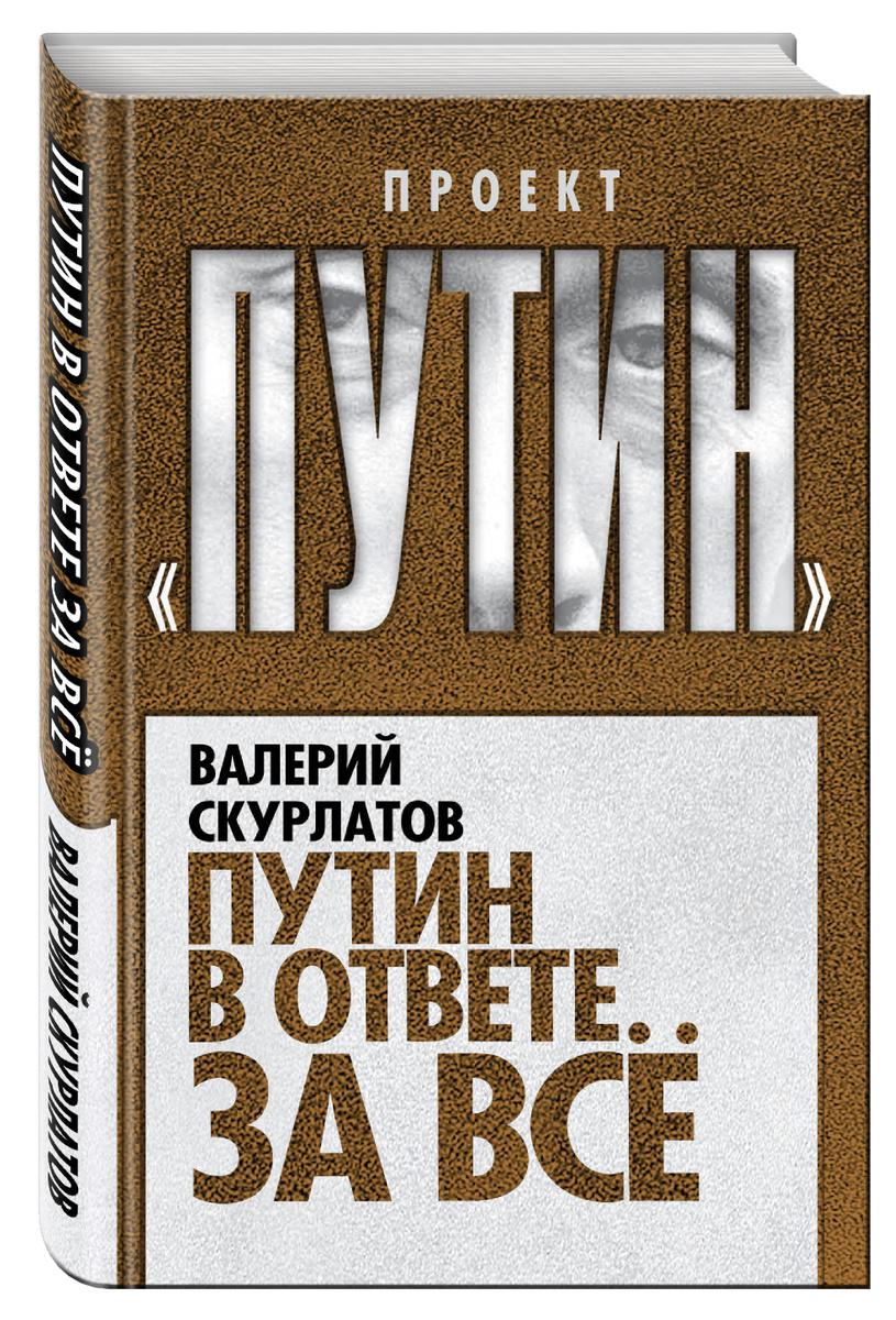 Путин в ответе за все   Скурлатов Валерий Иванович #1