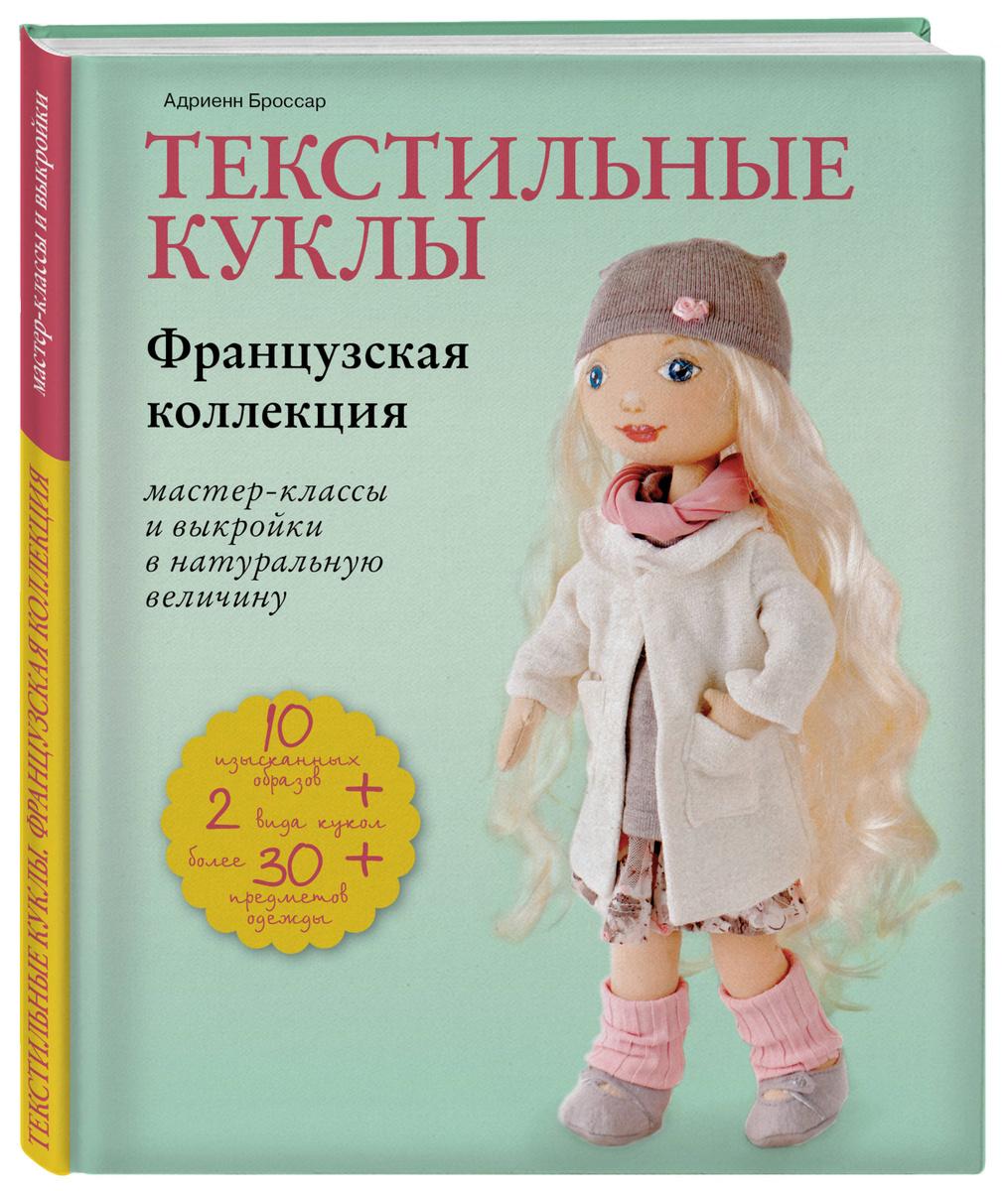 Текстильные куклы. Французская коллекция. Мастер-классы и выкройки | Броссар Адриенн  #1