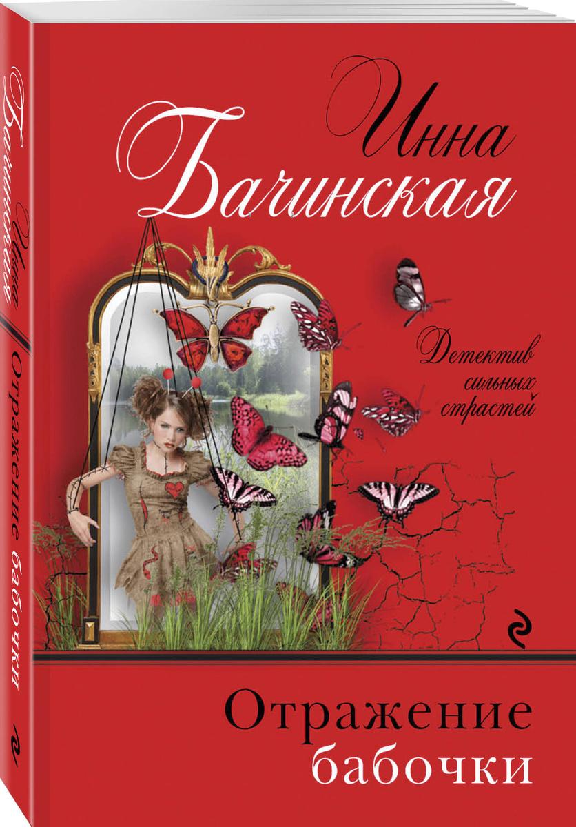 Отражение бабочки   Бачинская Инна Юрьевна #1