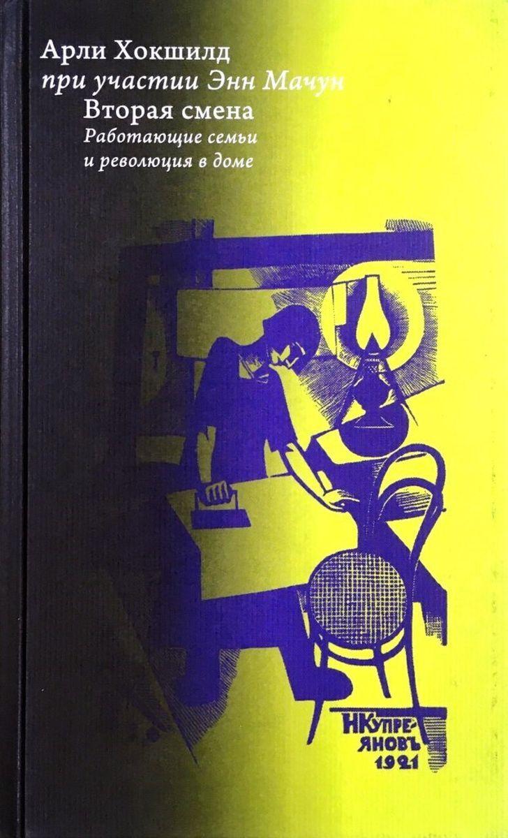Вторая смена. Работающие семьи и революция в доме | Хокшилд Арли Рассел, Мачун Энн  #1