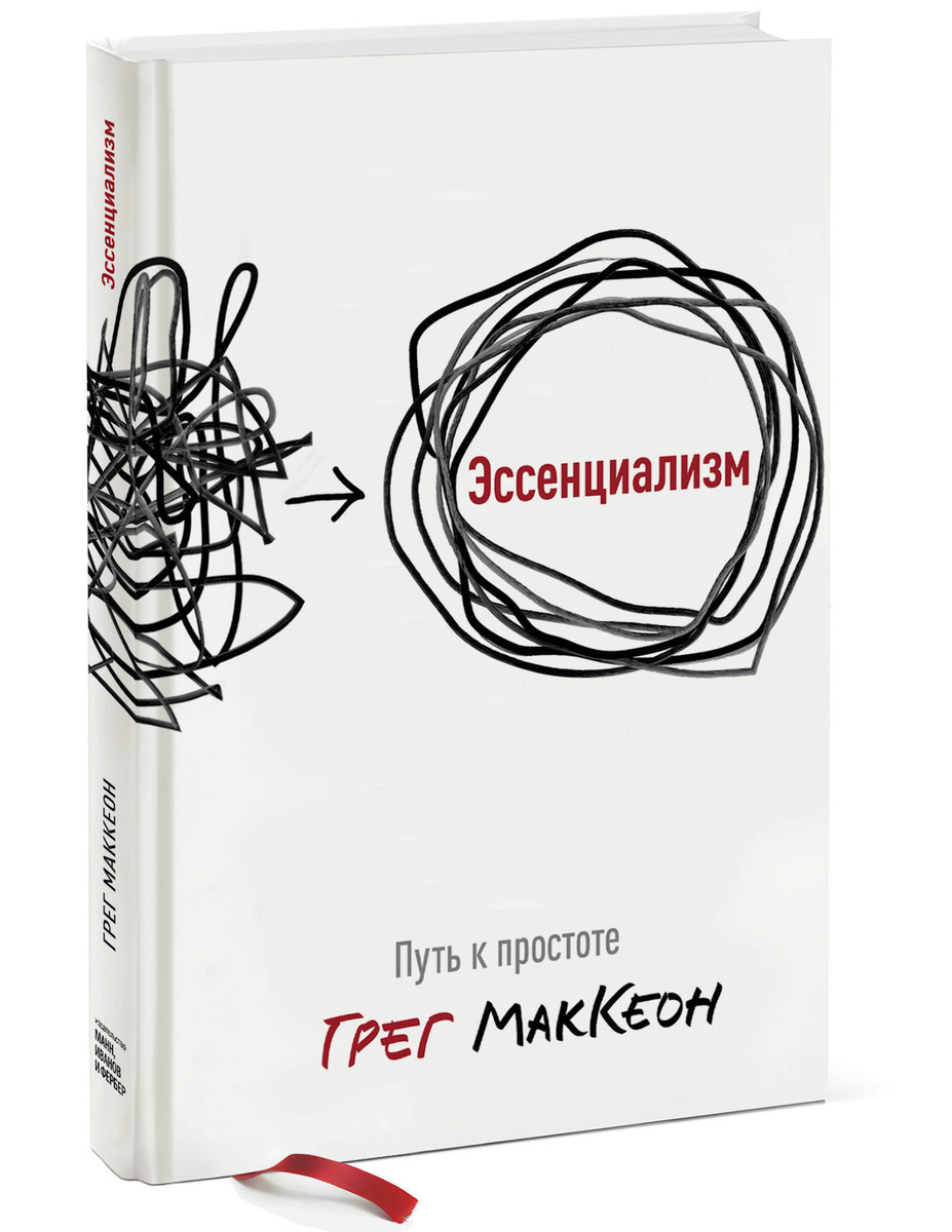 Эссенциализм. Путь к простоте | МакКеон Грег #1