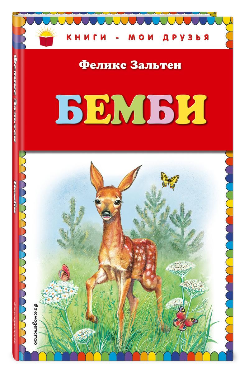 Бемби (ил. М. Митрофанова) / Bambi | Зальтен Феликс #1