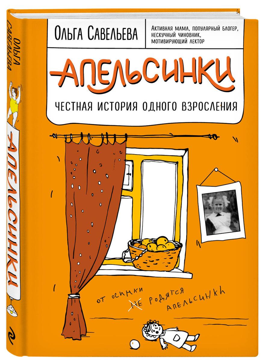 Апельсинки. Честная история одного взросления | Савельева Ольга Александровна  #1