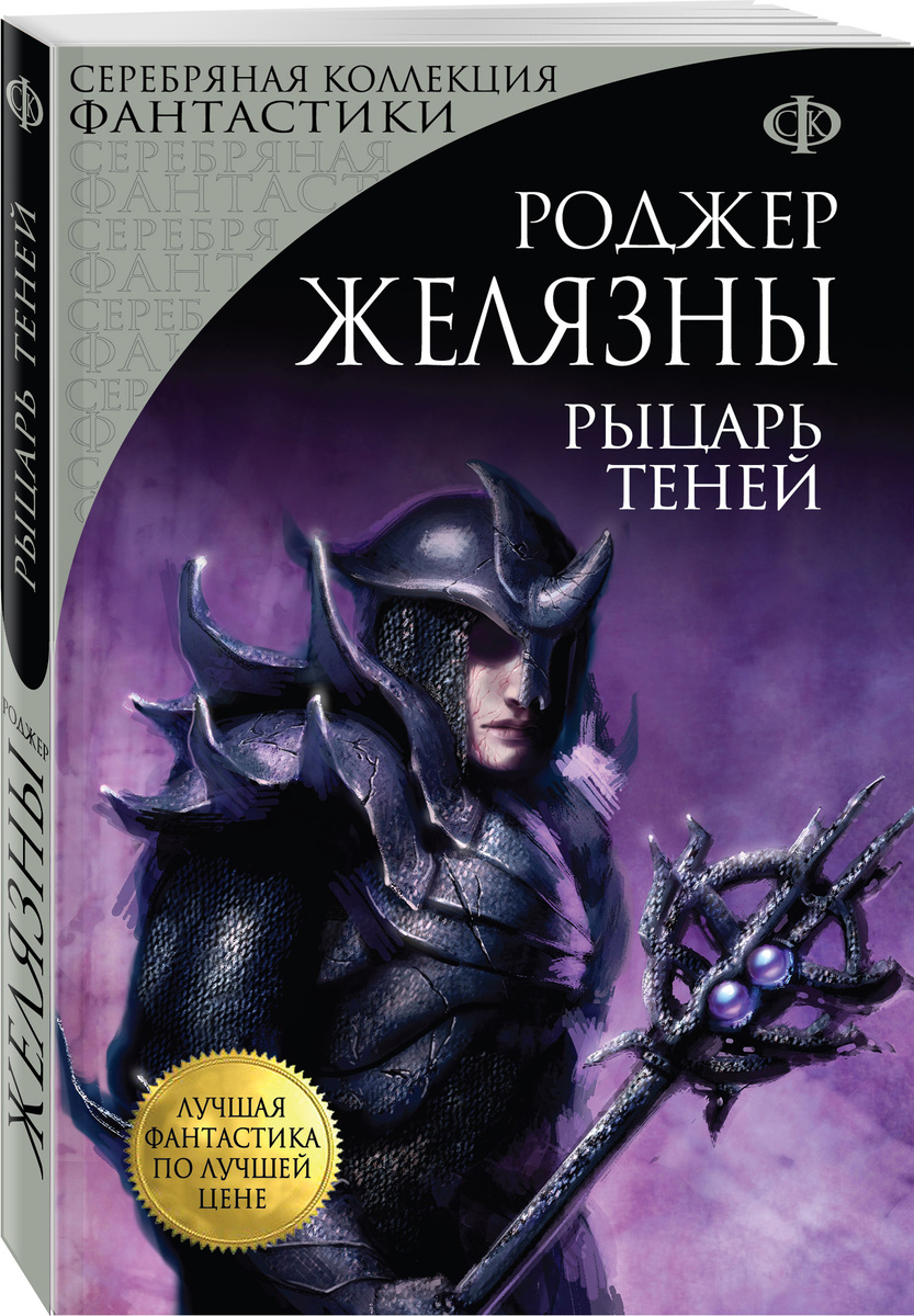Рыцарь Теней / Knights of Shadows | Желязны Роджер #1